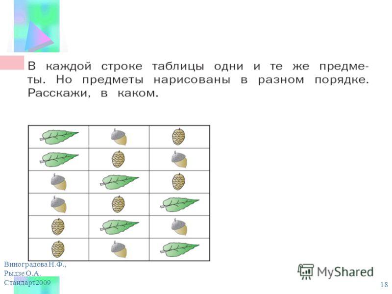 Виноградова Н.Ф., Рыдзе О.А. Стандарт2009 18