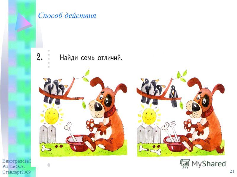 Виноградова Н.Ф., Рыдзе О.А. Стандарт2009 21 Способ действия