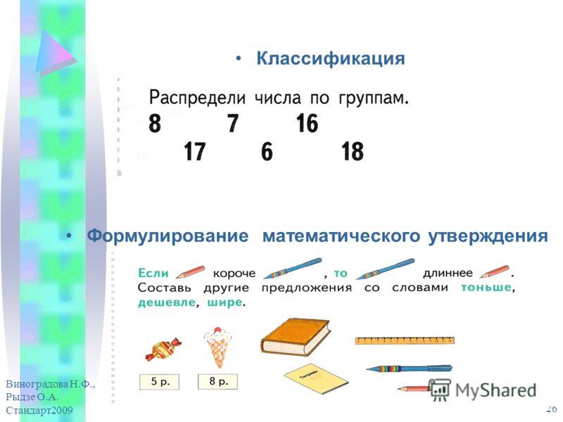 Виноградова Н.Ф., Рыдзе О.А. Стандарт2009 26 Формулирование математического утверждения Классификация