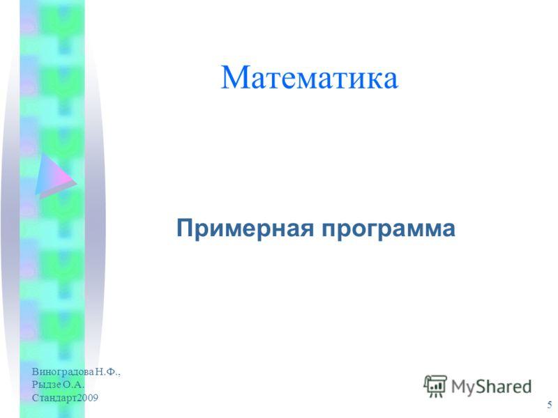 Виноградова Н.Ф., Рыдзе О.А. Стандарт2009 5 Математика Примерная программа