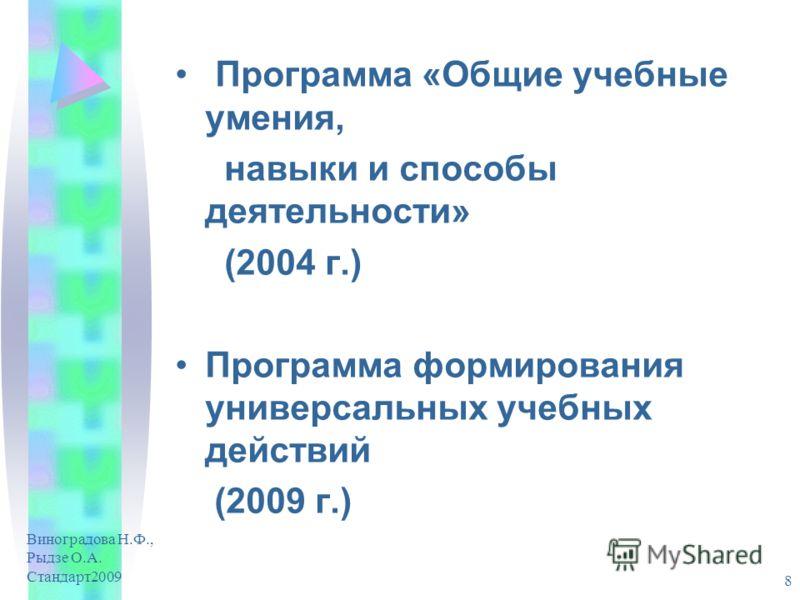 Виноградова Н.Ф., Рыдзе О.А. Стандарт2009 8 Программа «Общие учебные умения, навыки и способы деятельности» (2004 г.) Программа формирования универсальных учебных действий (2009 г.)