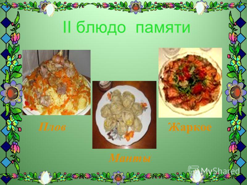 ІІ блюдо памяти Жаркое Плов Манты