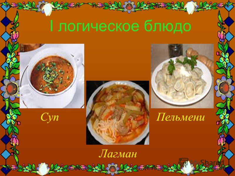 І логическое блюдо ПельмениСуп Лагман