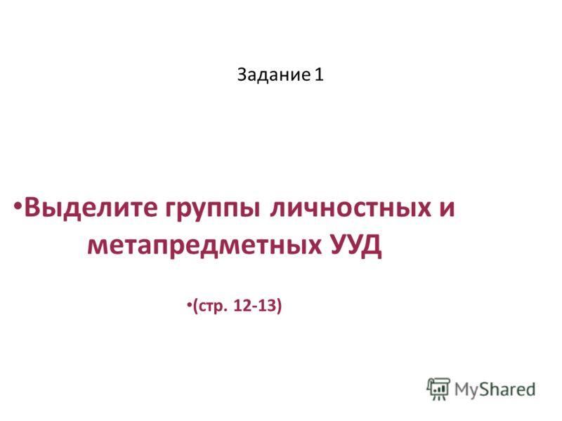 Задание 1 Выделите группы личностных и метапредметных УУД (стр. 12-13)