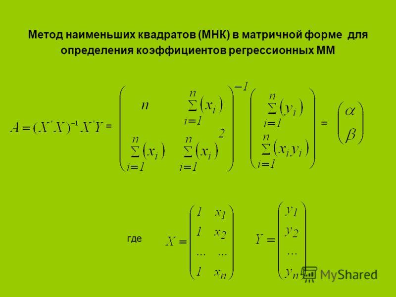 Метод наименьших квадратов (МНК) в матричной форме для определения коэффициентов регрессионных ММ = = где