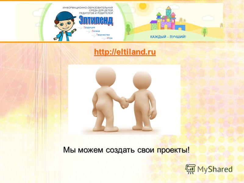 http://eltiland.ru Мы можем создать свои проекты!