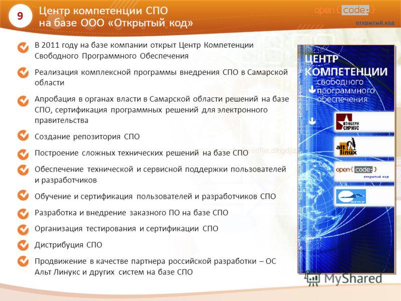 В 2011 году на базе компании открыт Центр Компетенции Свободного Программного Обеспечения Реализация комплексной программы внедрения СПО в Самарской области Апробация в органах власти в Самарской области решений на базе СПО, сертификация программных