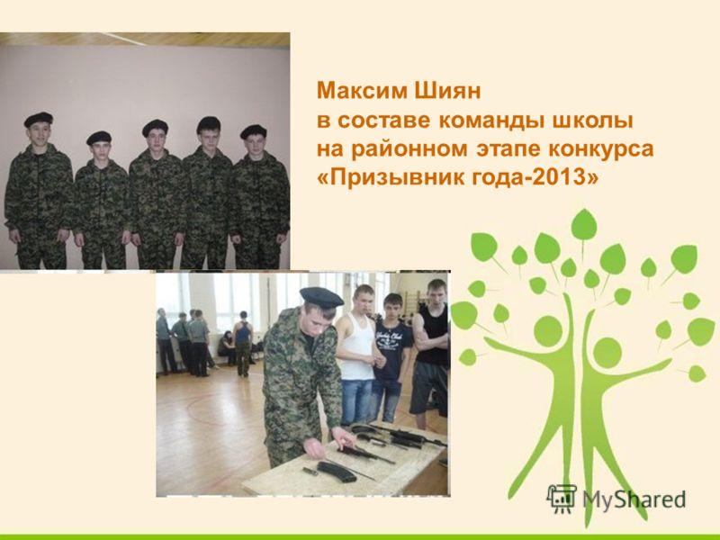 Максим Шиян в составе команды школы на районном этапе конкурса «Призывник года-2013»
