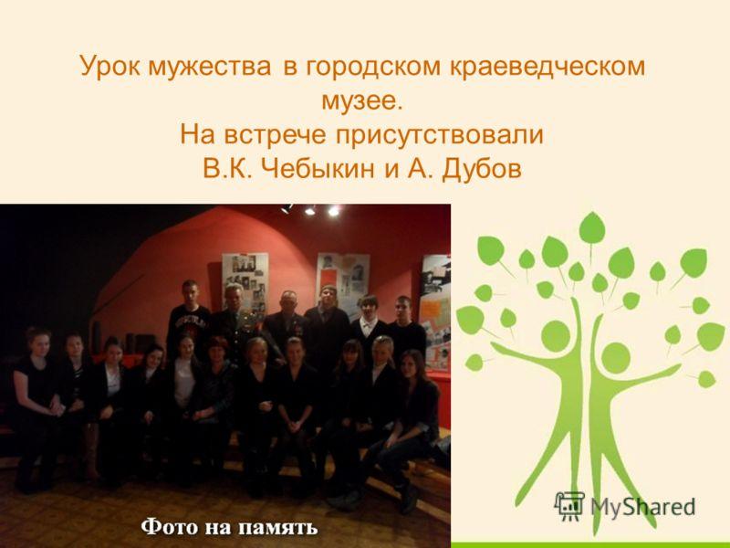 Урок мужества в городском краеведческом музее. На встрече присутствовали В.К. Чебыкин и А. Дубов