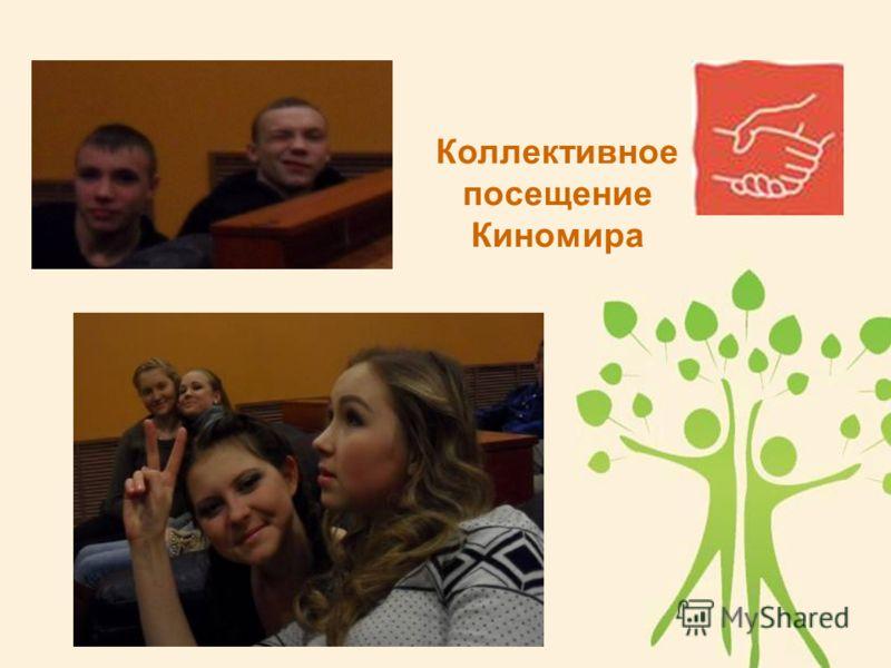 Коллективное посещение Киномира
