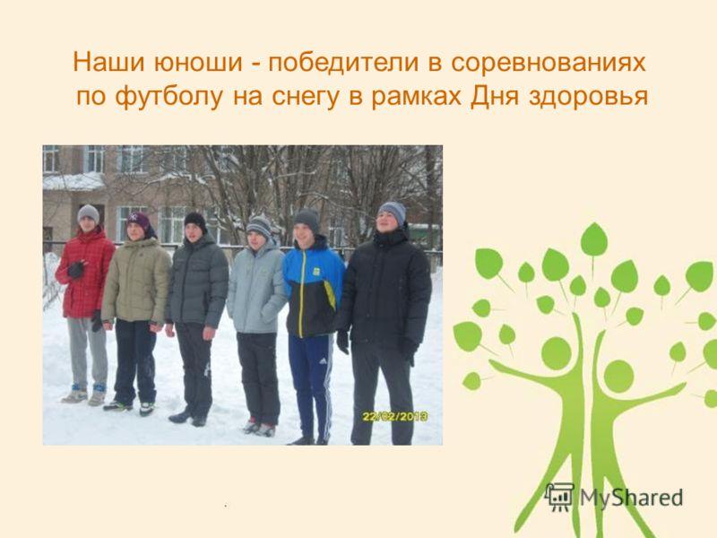 Наши юноши - победители в соревнованиях по футболу на снегу в рамках Дня здоровья