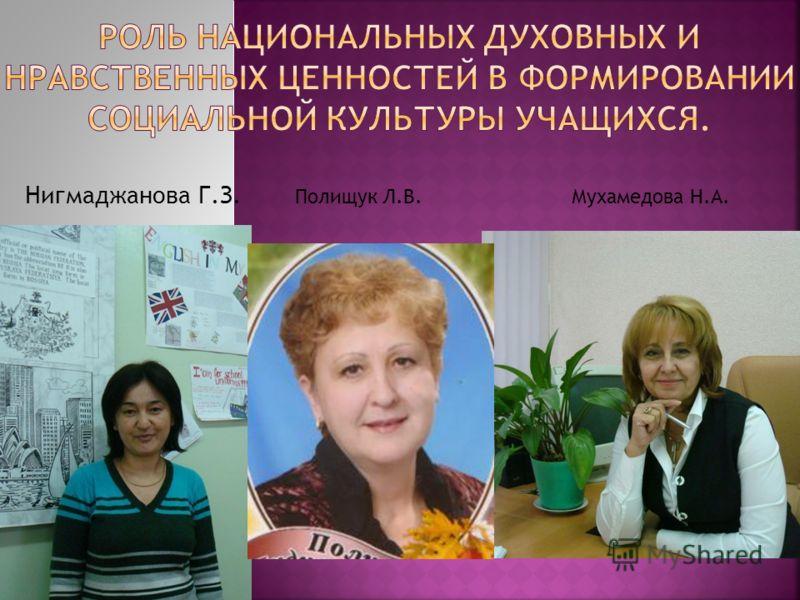 Нигмаджанова Г.З. Полищук Л.В.Мухамедова Н.А.