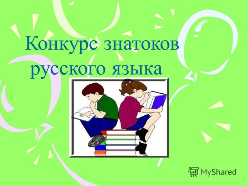 Конкурс знатоков русского языка