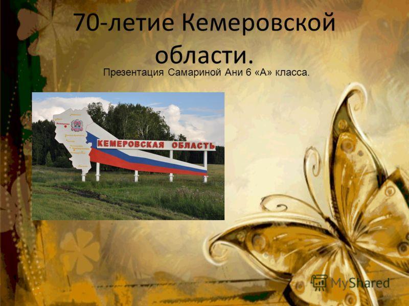 70-летие Кемеровской области. Презентация Самариной Ани 6 «А» класса.