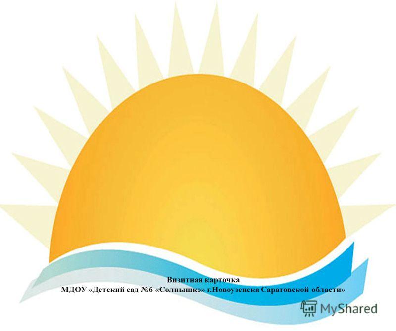 Визитная карточка МДОУ «Детский сад 6 «Солнышко» г.Новоузенска Саратовской области»