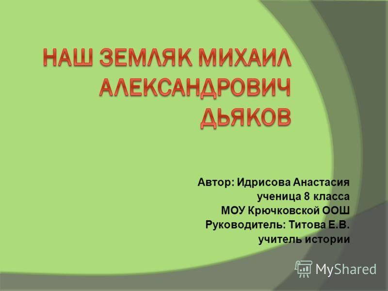 Автор: Идрисова Анастасия ученица 8 класса МОУ Крючковской ООШ Руководитель: Титова Е.В. учитель истории