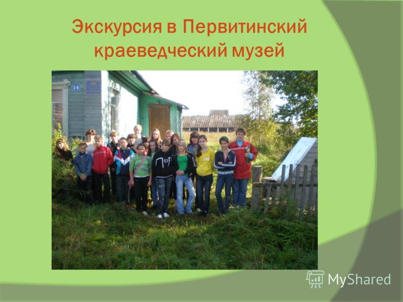 Экскурсия в Первитинский краеведческий музей