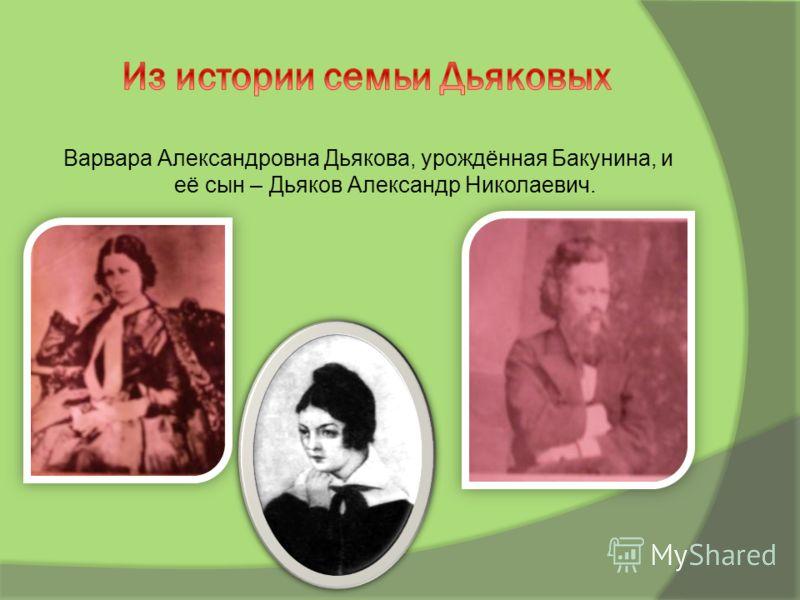 Варвара Александровна Дьякова, урождённая Бакунина, и её сын – Дьяков Александр Николаевич.