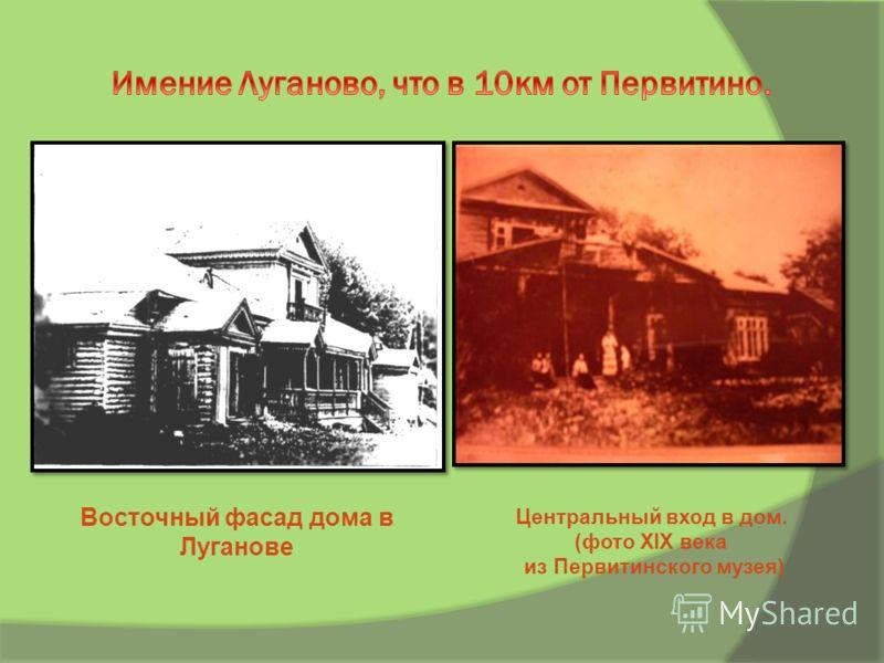 Восточный фасад дома в Луганове Центральный вход в дом. (фото XIX века из Первитинского музея)