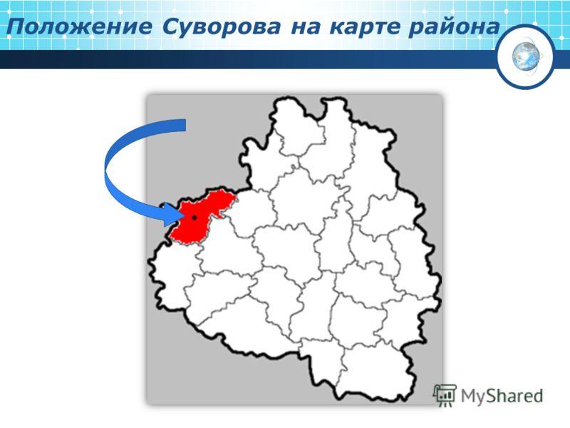 Положение Суворова на карте района