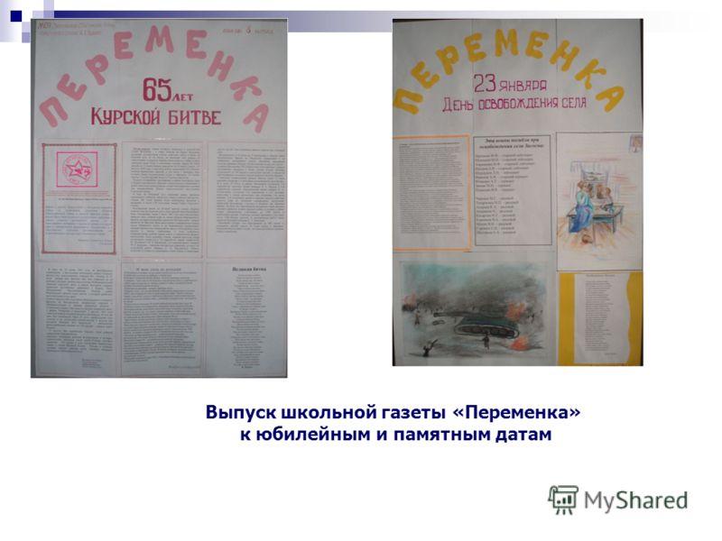 Выпуск школьной газеты «Переменка» к юбилейным и памятным датам