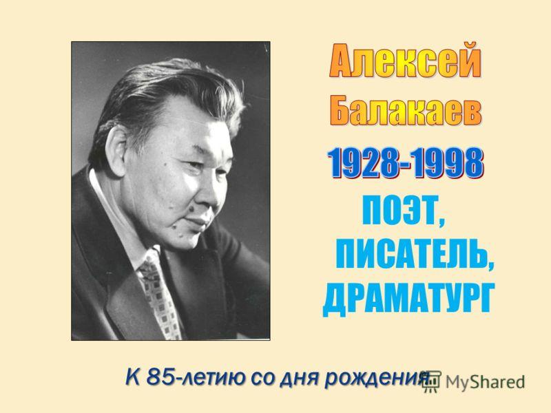 К 85-летию со дня рождения ПОЭТ, ПИСАТЕЛЬ, ДРАМАТУРГ