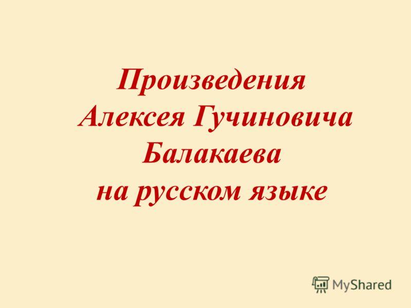 Произведения Алексея Гучиновича Балакаева на русском языке