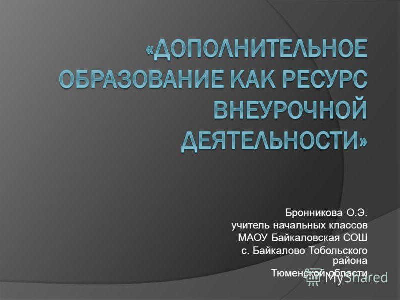 Бронникова О.Э. учитель начальных классов МАОУ Байкаловская СОШ с. Байкалово Тобольского района Тюменской области