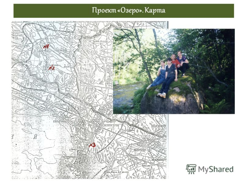 Проект «Озеро». Карта