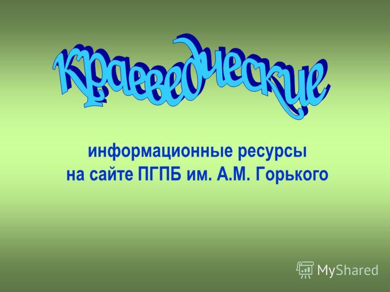 информационные ресурсы на сайте ПГПБ им. А.М. Горького