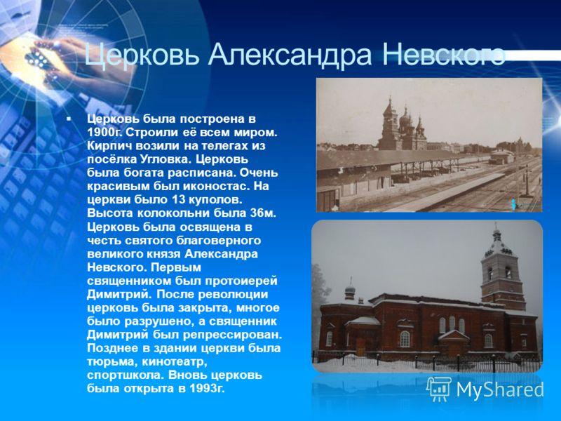 Церковь была построена в 1900г. Строили её всем миром. Кирпич возили на телегах из посёлка Угловка. Церковь была богата расписана. Очень красивым был иконостас. На церкви было 13 куполов. Высота колокольни была 36м. Церковь была освящена в честь свят