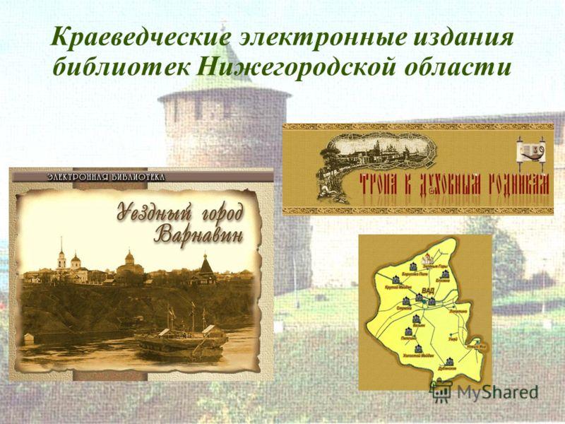 Краеведческие электронные издания библиотек Нижегородской области