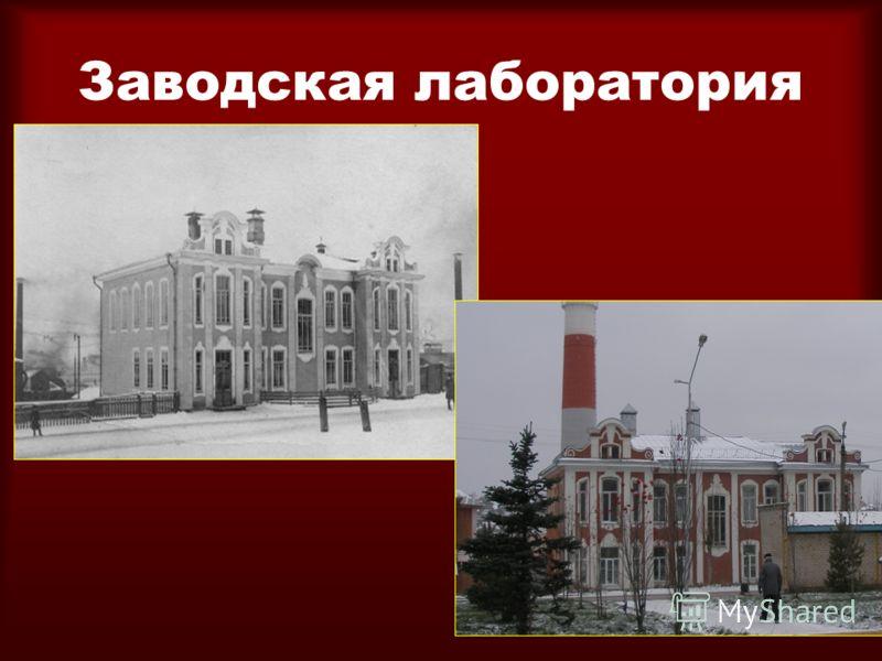 Заводская лаборатория