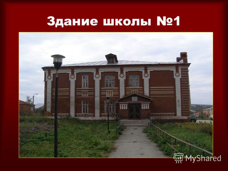 Здание школы 1