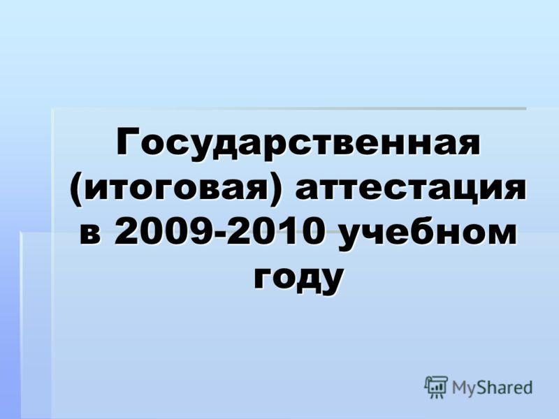 Государственная (итоговая) аттестация в 2009-2010 учебном году
