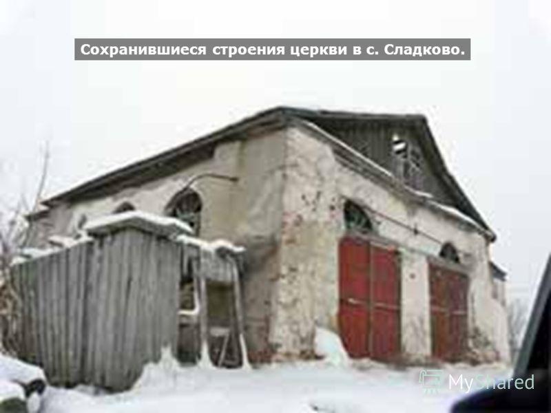 Сохранившиеся строения церкви в с. Сладково.