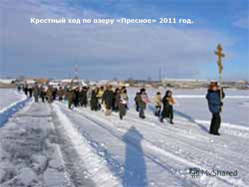 Крестный ход по озеру «Пресное» 2011 год.