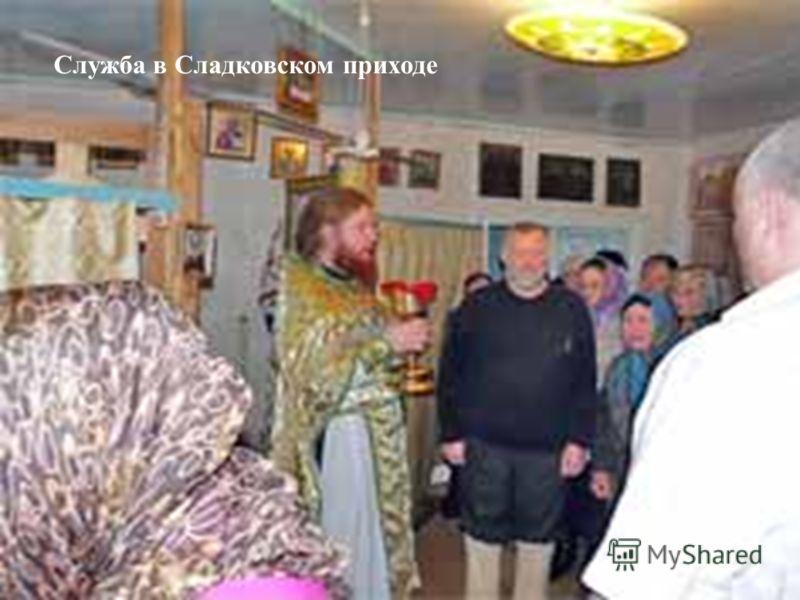 Служба в Сладковском приходе