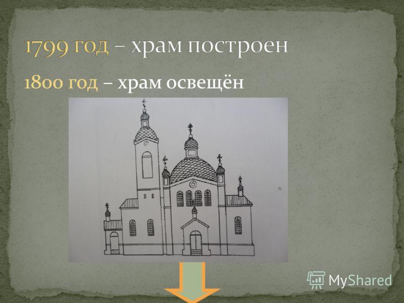 1800 год – храм освещён