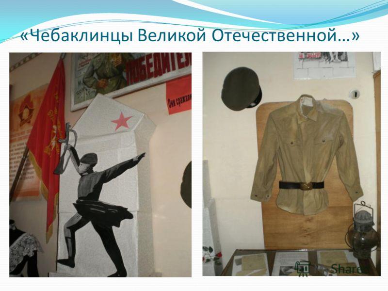 «Чебаклинцы Великой Отечественной…»