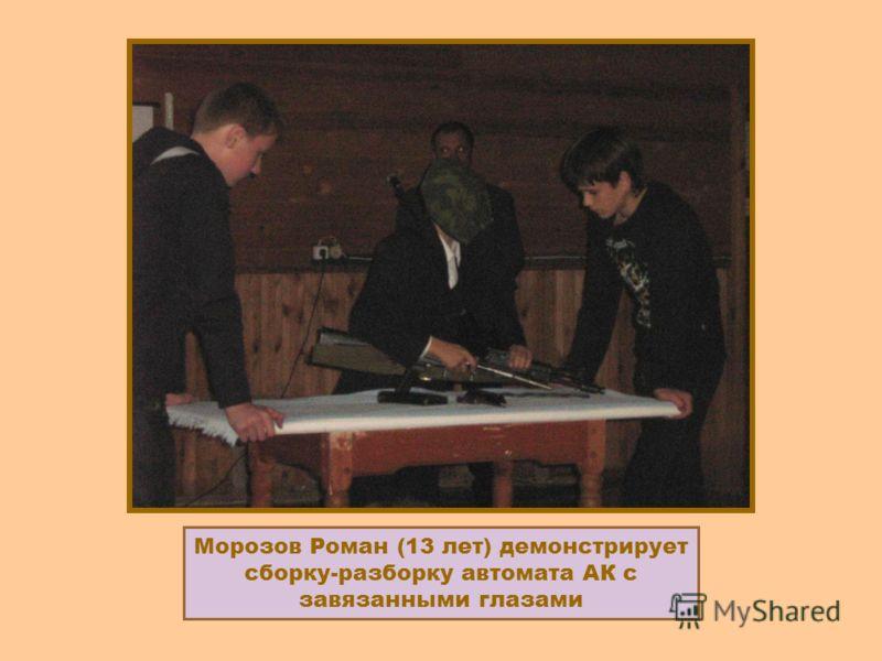 Морозов Роман (13 лет) демонстрирует сборку-разборку автомата АК с завязанными глазами