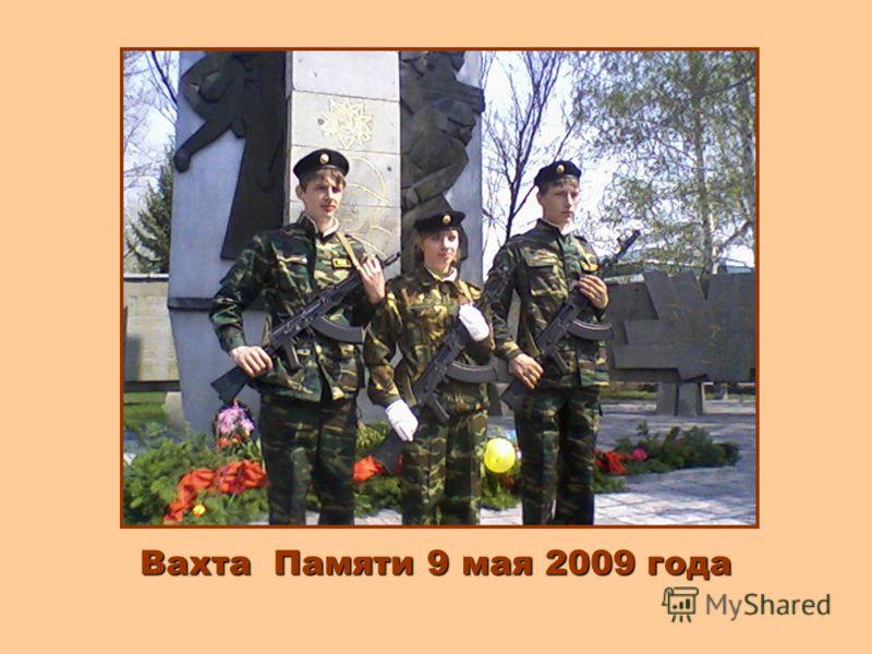 Вахта Памяти 9 мая 2009 года
