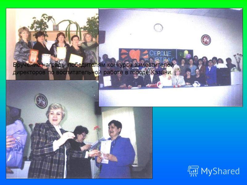 Вручение награды победителям конкурса заместителей директоров по воспитательной работе в городе Казани.