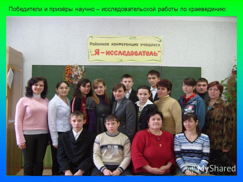 Победители и призёры научно – исследовательской работы по краеведению: