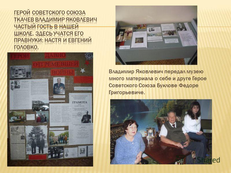 Владимир Яковлевич передал музею много материала о себе и друге Герое Советского Союза Буклове Федоре Григорьевиче.