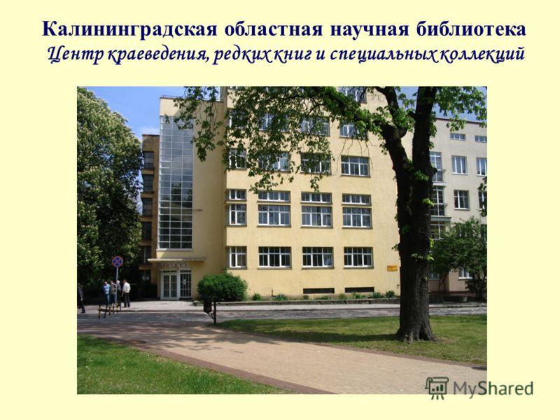 Калининградская областная научная библиотека Центр краеведения, редких книг и специальных коллекций