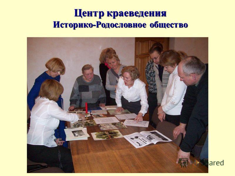 Центр краеведения Историко-Родословное общество