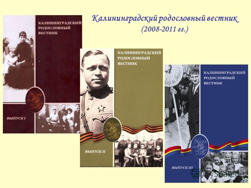 Калининградский родословный вестник (2008-2011 гг.)