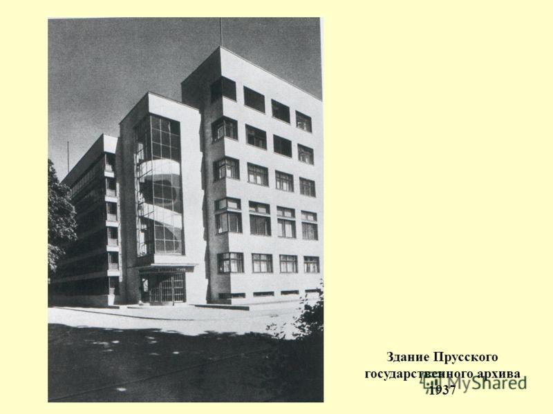 Здание Прусского государственного архива 1937