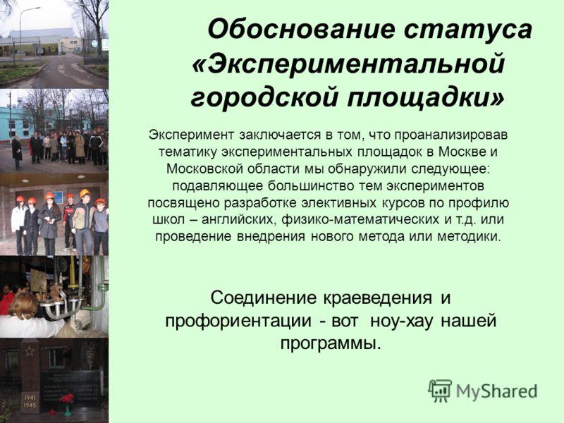 Обоснование статуса «Экспериментальной городской площадки» Эксперимент заключается в том, что проанализировав тематику экспериментальных площадок в Москве и Московской области мы обнаружили следующее: подавляющее большинство тем экспериментов посвяще